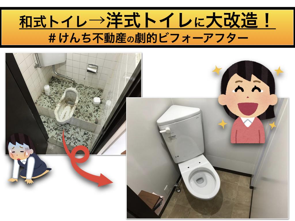 和式トイレ→洋式トイレに大改造!|オープン準備(トイレ編)
