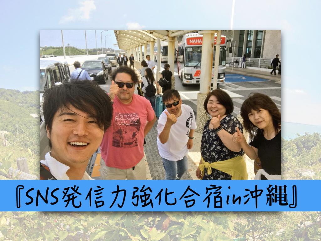 斬新なアイデアを生み出す方法|SNS発信力強化合宿in沖縄