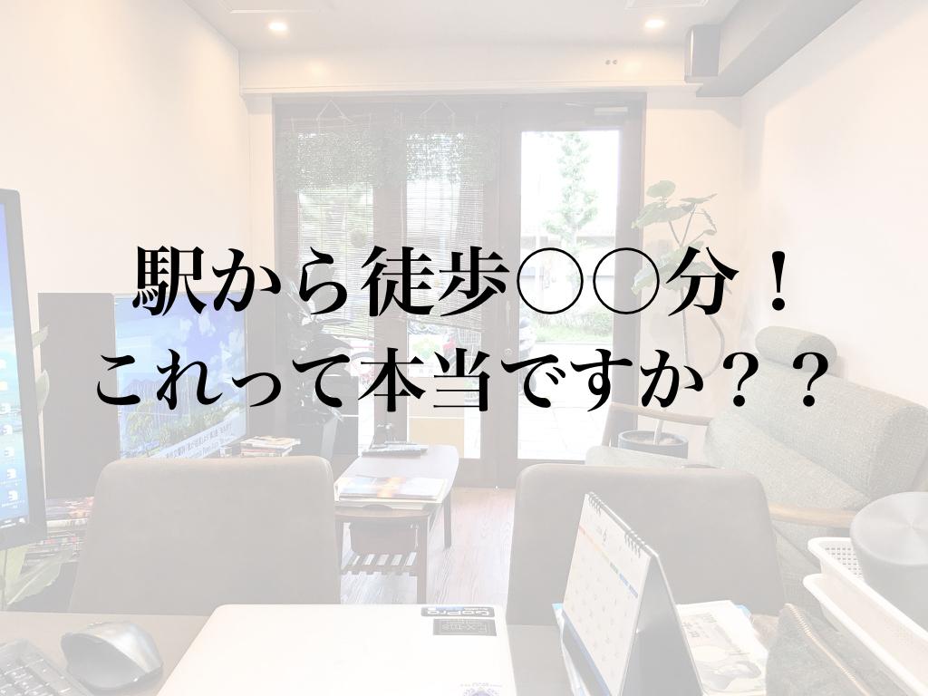「駅から徒歩○○分」あれって本当に正確なんですか??|不動産広告に関する質問