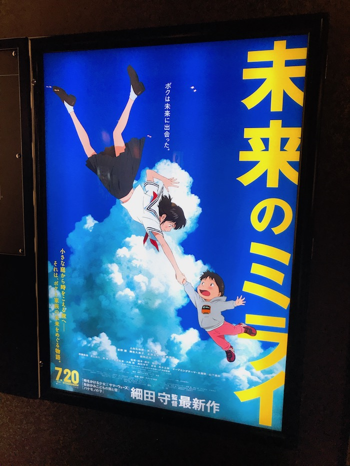 細田守監督最新作『未来のミライ』観てきたよ♪