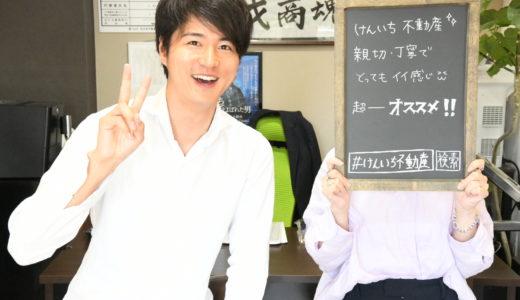 お客様の声(3)|けんいち不動産☆親切・丁寧でとってもイイ感じ(≧∀≦)超ーーーオススメ!!