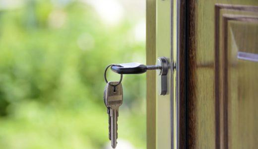 家賃はいつから発生しますか?申込をするとすぐに家賃が発生しますか?|【お部屋探しの基礎知識】