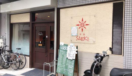『洋食SAEKI』新メニュー豚もも肉(脂身なし)のガーリックソテーを食べてきました♪