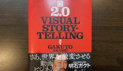 【書籍振り返り】「動画2.0」の勉強になった箇所を抜粋〜その1〜
