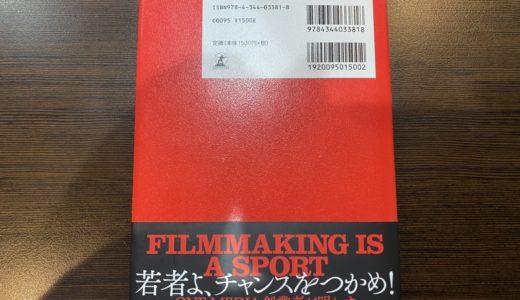 【書籍振り返り】「動画2.0」の勉強になった箇所を抜粋〜その2〜