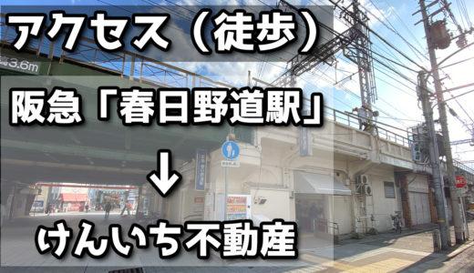 阪急「春日野道駅」から徒歩の場合|【けんいち不動産アクセス方法】