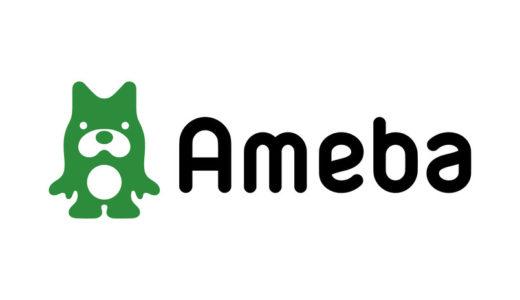 上村謙一の日記ブログは「アメブロ」で更新中です